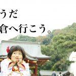 そうだ、鎌倉へ行こう。保谷家七五三へ行くの巻き。