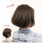 ショートな髪型で雰囲気を変えるには?段(レイヤー)ってなんなのさ?