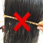 【美髪ケア】ダメ!絶対!濡れた状態でグイグイ引っ張る行為は禁止です!