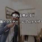 【美髪ケア】俄然人気の最強ドライヤー!レプロナイザー3Dの売れ行きが凄い!