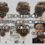 恵比寿の美容師が贈る。自分は行けない歯痒さを噛み締めながら花火大会に行く人達の為にヘアアレンジをするの巻き。