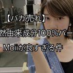 【バカ売れ】天然由来成分100%バーム Moiiが良すぎる件