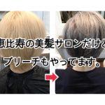 恵比寿の美髪サロンだけどブリーチもやってます。