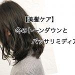 【美髪ケア】冬のトーンダウンとバッサリミディアム