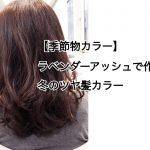 【季節物カラー】ラベンダーアッシュで作る冬のツヤ髪カラー